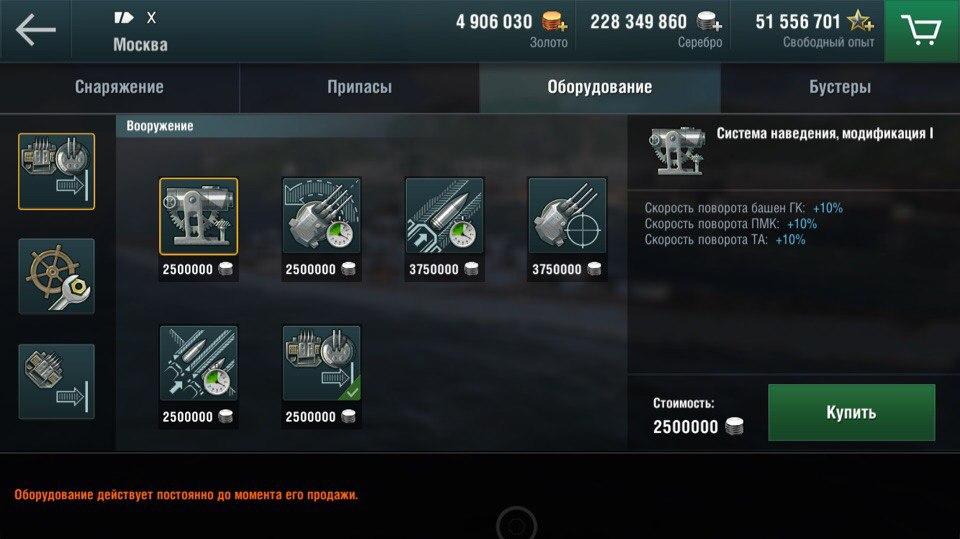 Разбираем World of Warships Blitz. Любителям морского боя посвящается. - Изображение 13