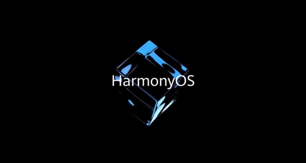 Теперь официально: Harmony OSпоявится насмартфонах Huawei | Канобу - Изображение 0