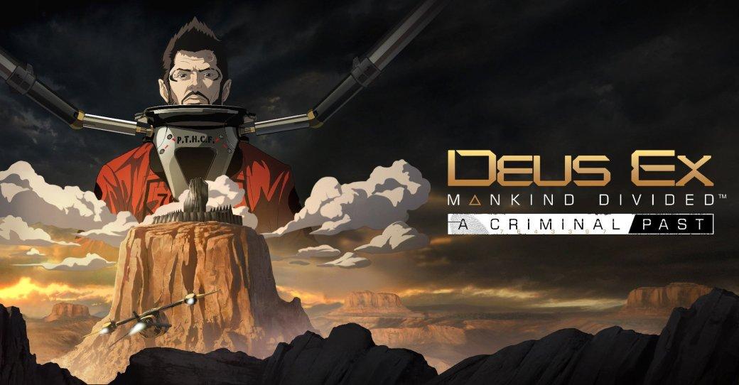 Раскрыты подробности второго сюжетного DLC для Mankind Divided | Канобу - Изображение 1