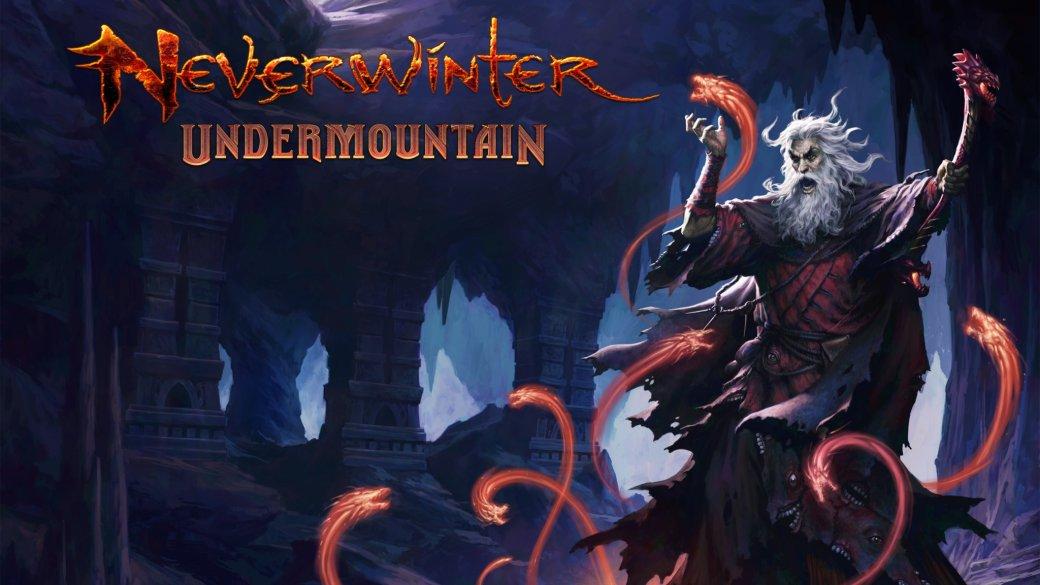 Анонсировано Neverwinter: Undermountain— новое крупное дополнение для F2P MMORPG | Канобу - Изображение 0