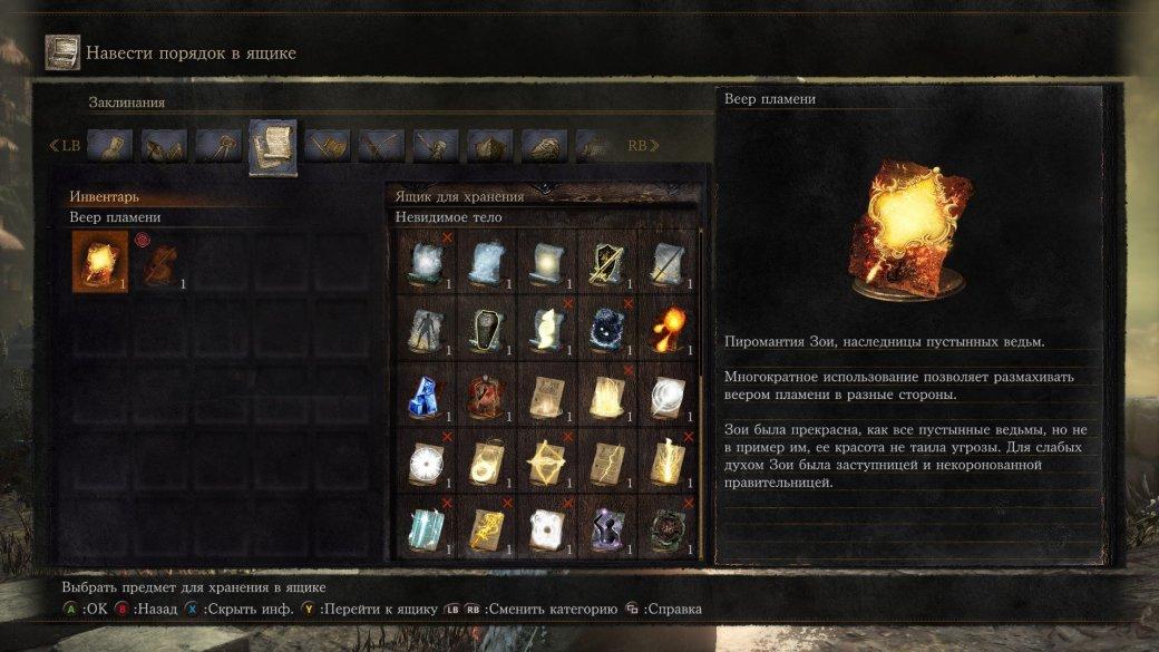 Где найти все новые предметы вDark Souls 3: The Ringed City | Канобу - Изображение 9481
