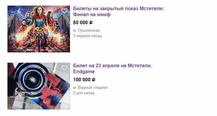 На «Авито» и «Юле» продаются билеты на закрытый показ «Мстителей: Финал» за 100 тысяч рублей   Канобу - Изображение 0