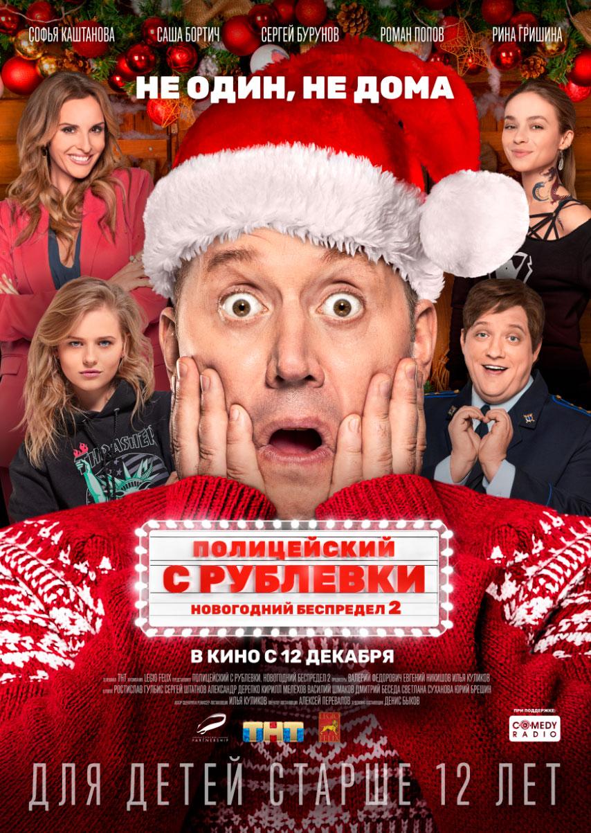 Рецензия на фильм «Полицейский с Рублевки. Новогодний беспредел 2» | Канобу - Изображение 9857