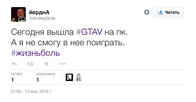 Интернет горит: вышла GTA 5 на PC | Канобу - Изображение 7208