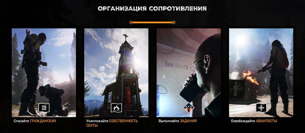 Рецензия на Far Cry 5 | Канобу - Изображение 3