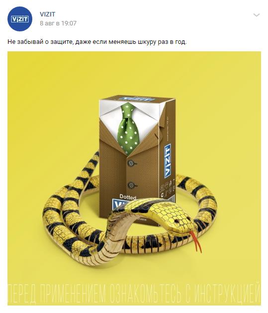 Рунет бурлит из-за рекламы презервативов Vizit. Как этот скандал выглядит состороны компании | Канобу - Изображение 2