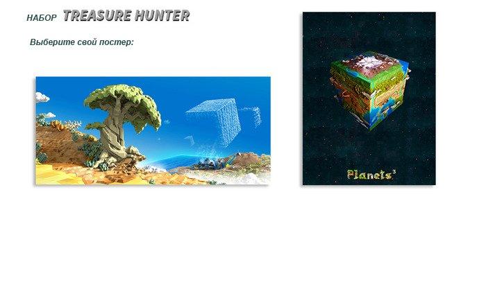 Гость с Kickstarter: Planets³   Канобу - Изображение 4644