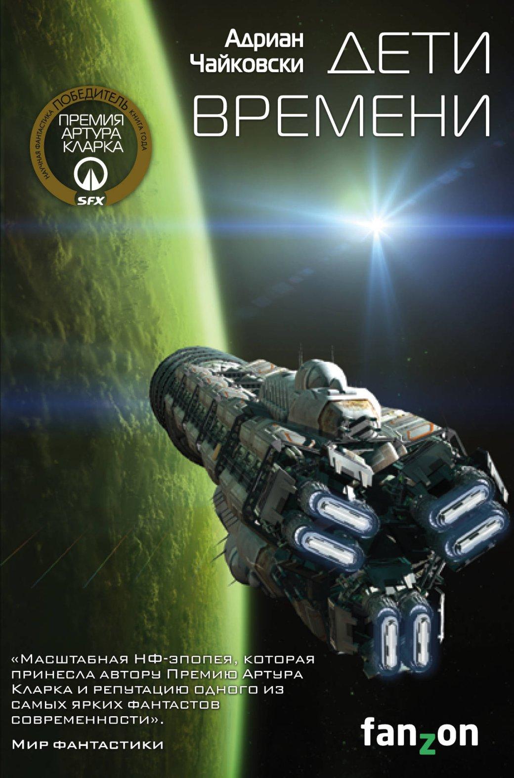 Книги, которые доказывают, что научная фантастика жива | Канобу - Изображение 274