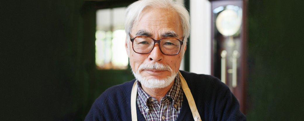 Легендарному Хаяо Миядзаки нужно еще три или четыре года для создания нового полнометражного шедевра. - Изображение 1