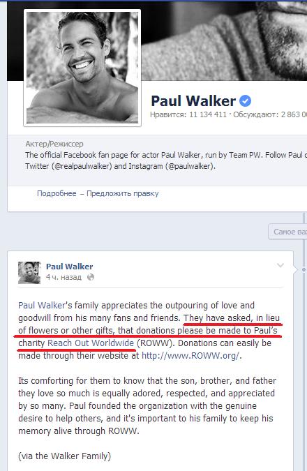 Актер Пол Уокер погиб... Или же он жив. | Канобу - Изображение 1