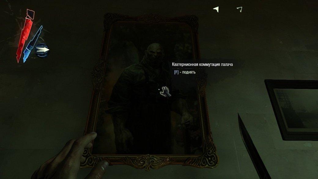 Dishonored. Гайд (Часть 2): Картины. | Канобу - Изображение 7