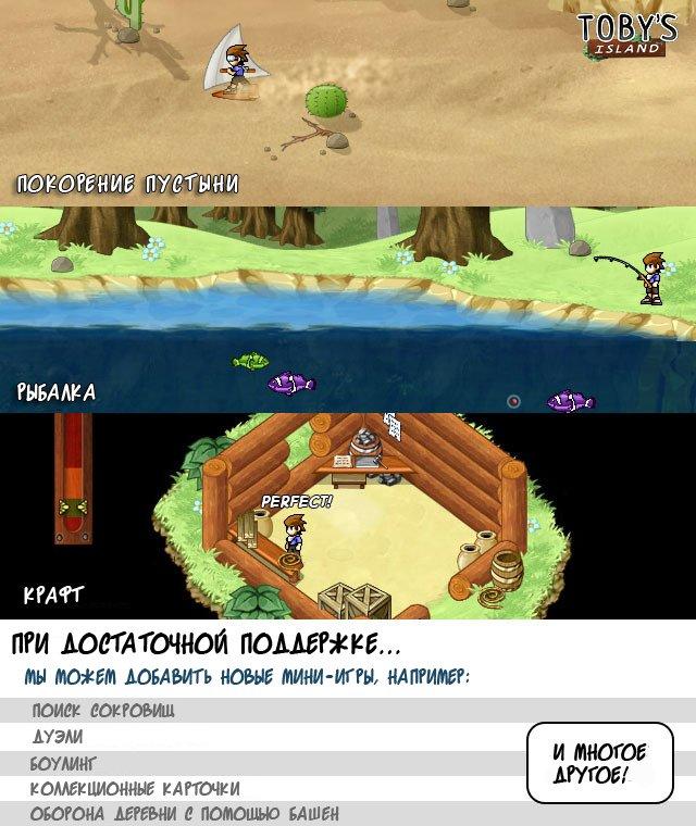 Гость с Kickstarter: Toby's Island | Канобу - Изображение 3525