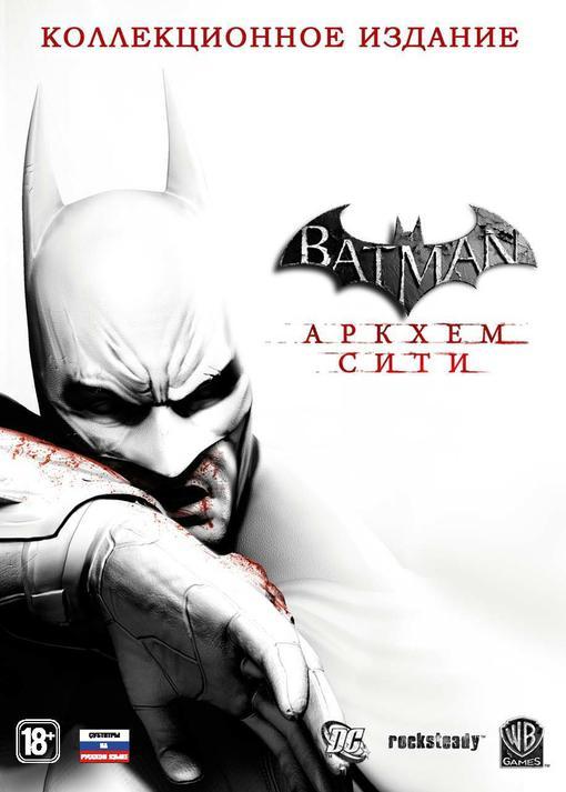 Конкурс. Batman: Лики Джокера | Канобу - Изображение 5