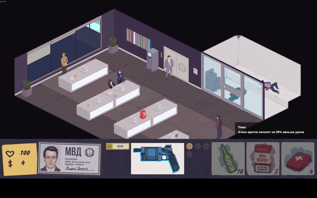Разбираем The Mercury Man Мэддисона— кибербанк московских окраин | Канобу - Изображение 6