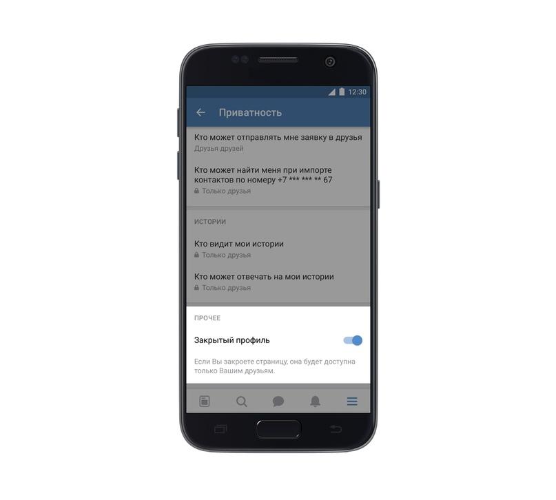 «ВКонтакте» обновила настройки приватности— теперь можно закрыть свой профиль отвсех посторонних | Канобу - Изображение 6837