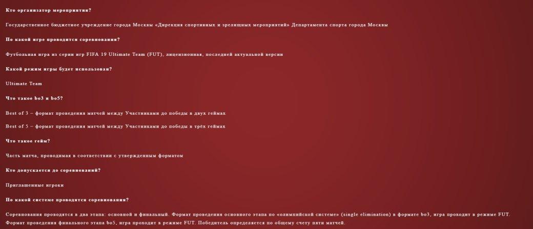 Наоднодневный турнир поFIFA 19 вРоссии потратят 33 млн рублей. Начто пойдут эти деньги? | Канобу - Изображение 2