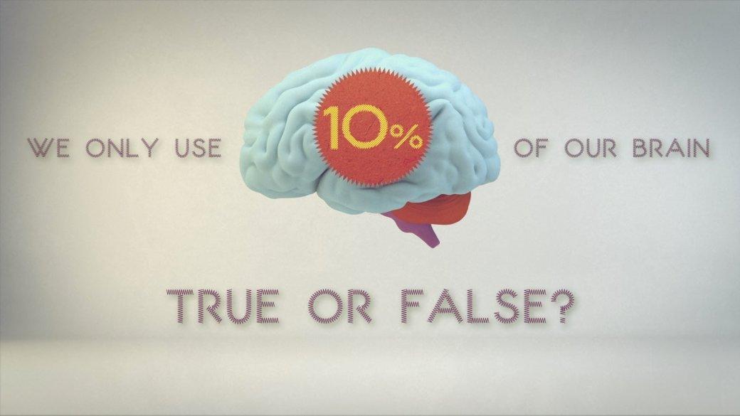 Вот такая «Люси»: 7 мифов о мозге | Канобу - Изображение 1