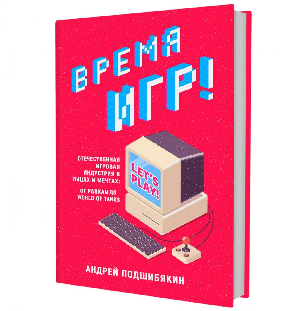 Вспомните свою любимую российскую игру? Дарим 10 книг о разработке игр | Канобу - Изображение 9988