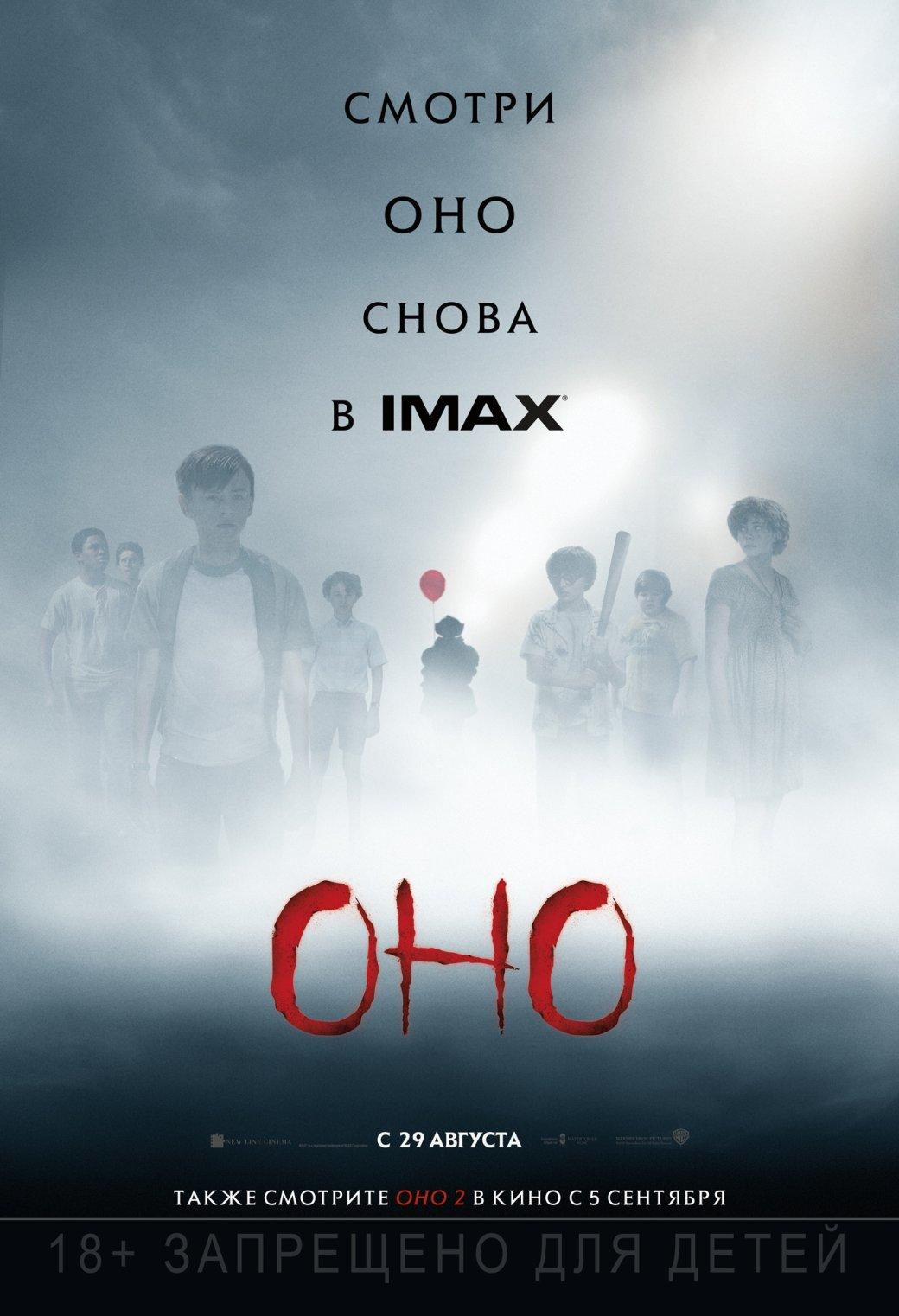 «Оно» вернется вроссийские кинотеатры IMAX впреддверии выхода второй части | Канобу - Изображение 2