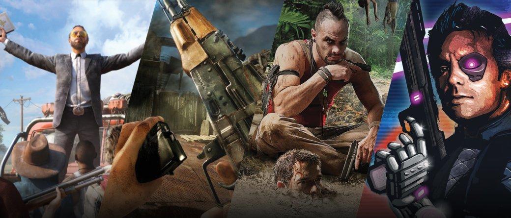 Слух: уUbisoft вразработке находятся сразу две новые части Far Cry | Канобу - Изображение 0