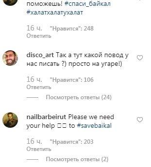 ОтЛеди Гаги кЛеонардо диКаприо— как русские вкомментариях Instagram просят актера спасти Байкал   Канобу - Изображение 5320