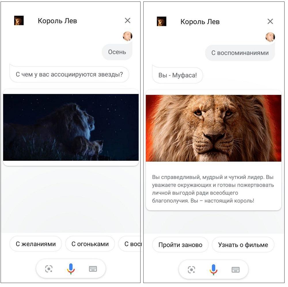Тимон, Пумба или Муфаса? Узнайте, кто вы! К выходу «Короля Льва» Google и Disney запустили тест | Канобу - Изображение 1357