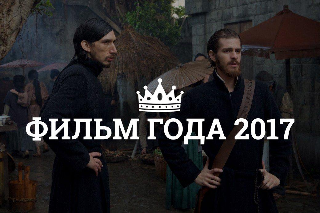 Лучшие фильмы 2017 - топ-10 фильмов 2017 года, список лучших | Канобу - Изображение 13787
