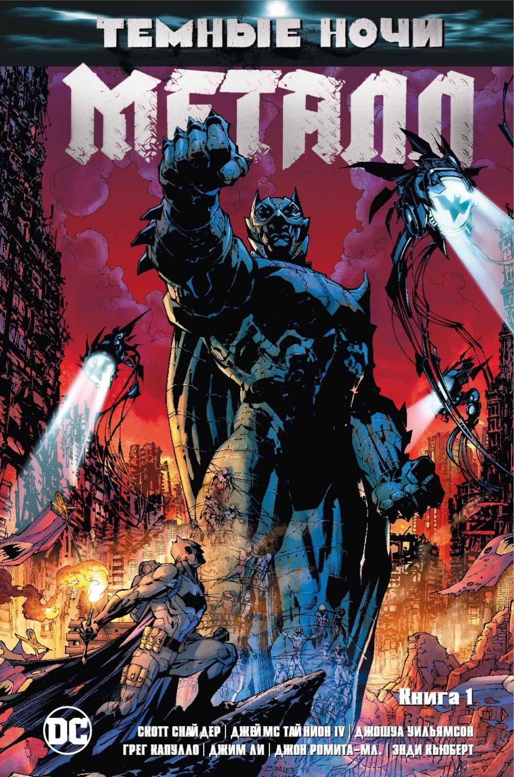 Бэтмен иLumen: как российская группа написала музыку для комикса озлых Темных рыцарях | Канобу - Изображение 5644
