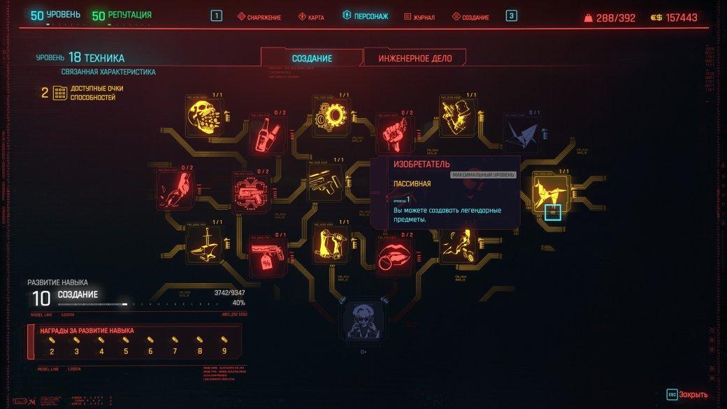 Гайд по прокачке и билдам в Cyberpunk 2077 (2020), прокачка персонажа, билды, как сбросить навыки | Канобу - Изображение 5499