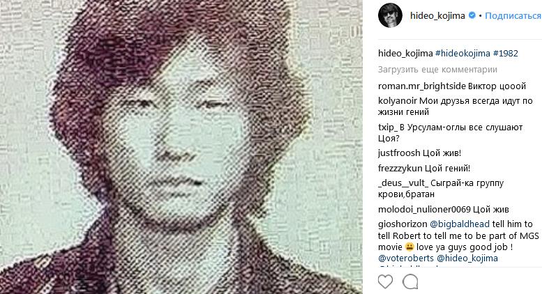 Хидео Кодзиме подарили альбом Цоя. Он думал, что это сделал Илья Найшуллер, но, кажется, ошибался
