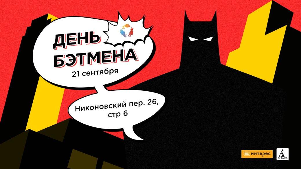 День Бэтмена вМоскве уже завтра! Впрограмме лекции, конкурсы иInjustice2   Канобу - Изображение 4593