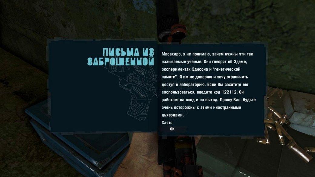 Теория: уWatch Dogs, Assassin's Creed иFar Cry общая вселенная | Канобу - Изображение 4164