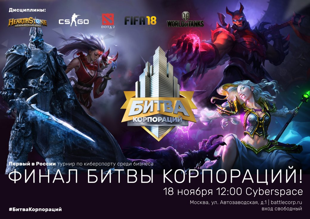 Как улетно провести выходные: фестиваль киберспорта в Москве. - Изображение 1
