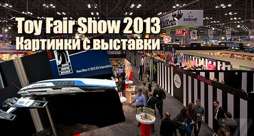 Toy Fair Show 2013: Картинки с выставки | Канобу - Изображение 1