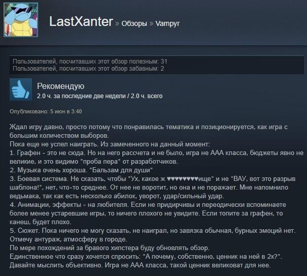 «Шикарная игра, ноценник великоват»: первые отзывы пользователей Steam оVampyr. - Изображение 5