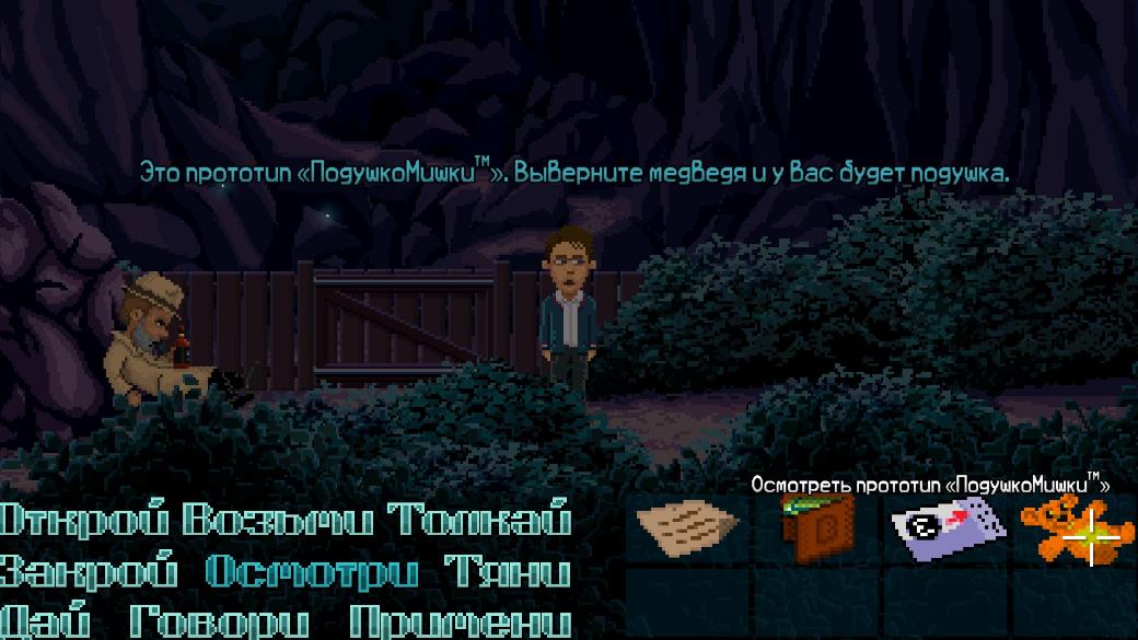 «Ладно, дам я тебе *пипаное* интервью». Как Thimbleweed Park переводили на русский язык. - Изображение 18