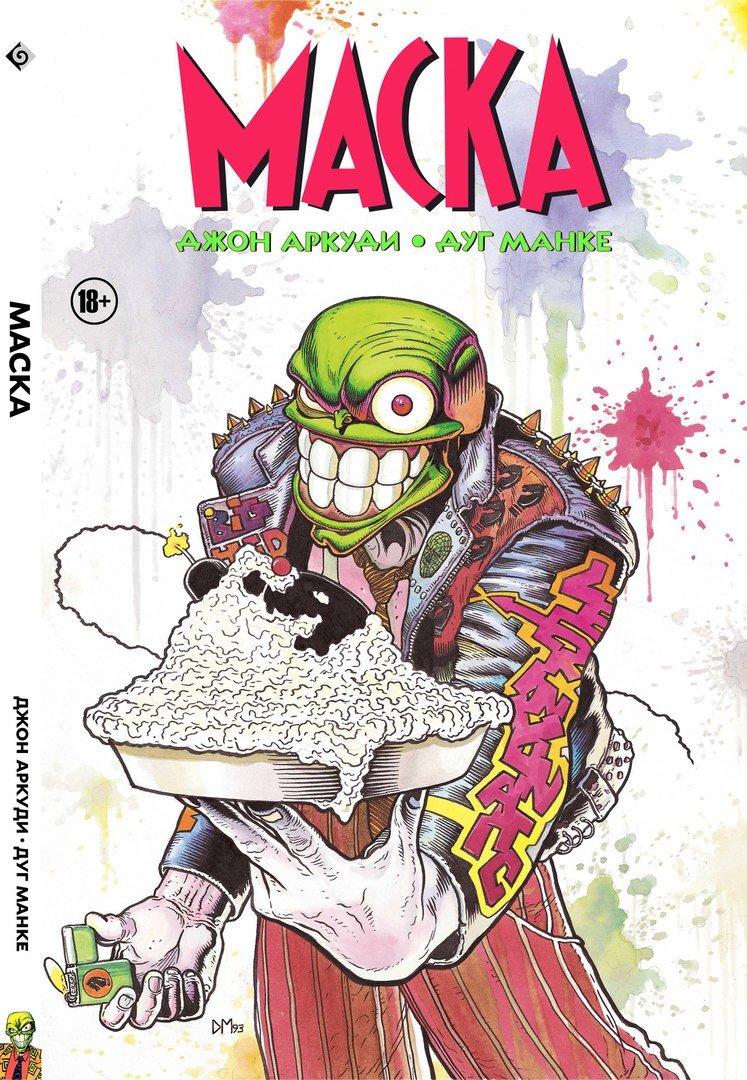 Почему вам стоит прочитать комикс «Маска»: от маньяка к Джиму Керри | Канобу - Изображение 8031