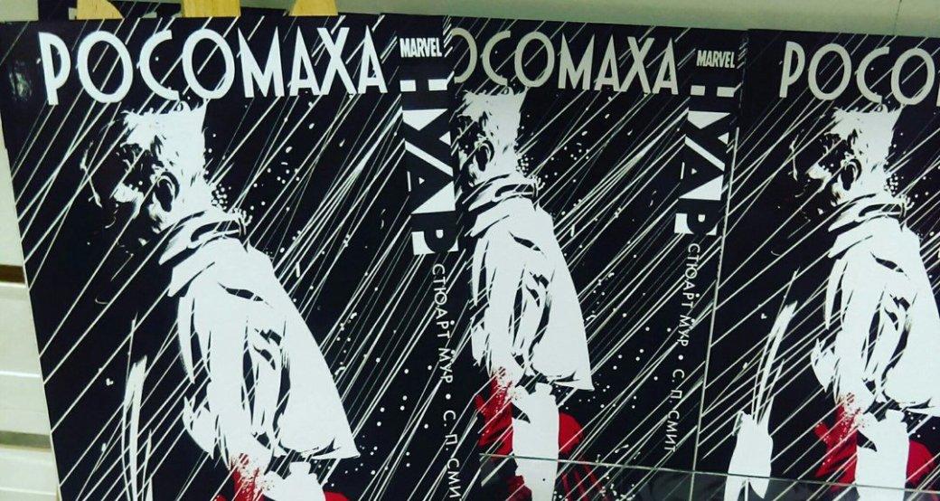 Как выгодно покупать комиксы в России   Канобу - Изображение 5581