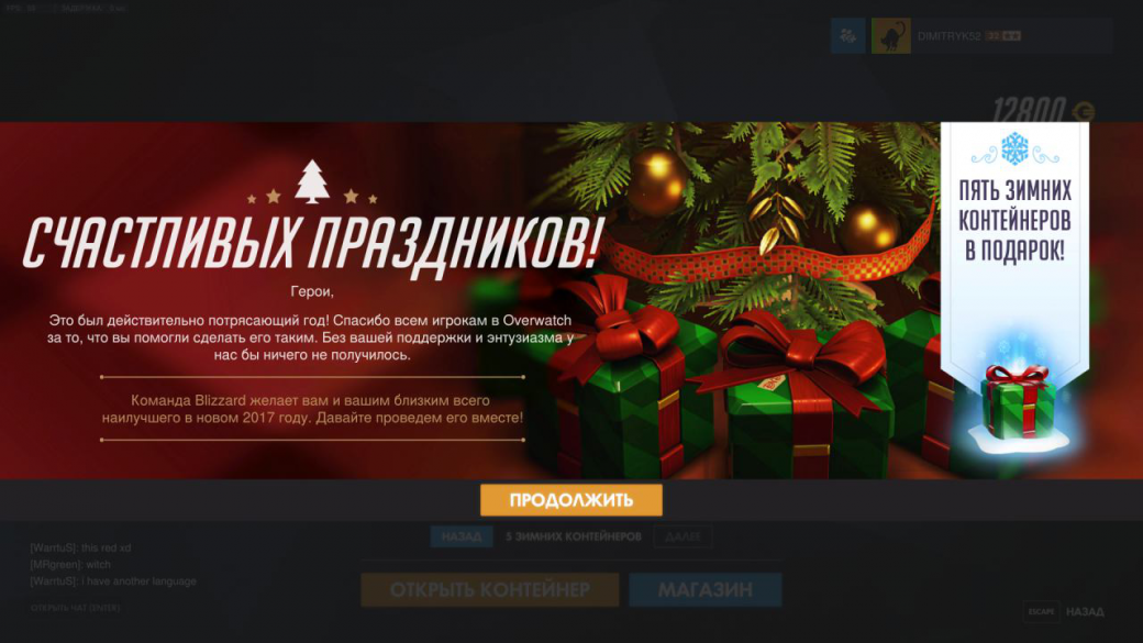 С праздниками! Разработчики поздравляют с Новым годом и Рождеством | Канобу - Изображение 3