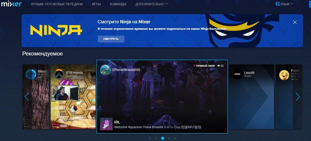 Ninja уходит сTwitch наплатформу отMicrosoft. Иэто нерозыгрыш! | Канобу - Изображение 2