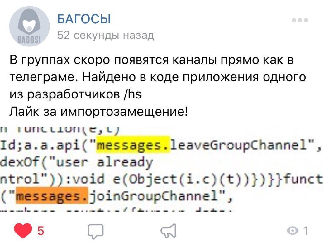 «ВКонтакте» тестирует функции чатов иканалов, как вTelegram. - Изображение 1