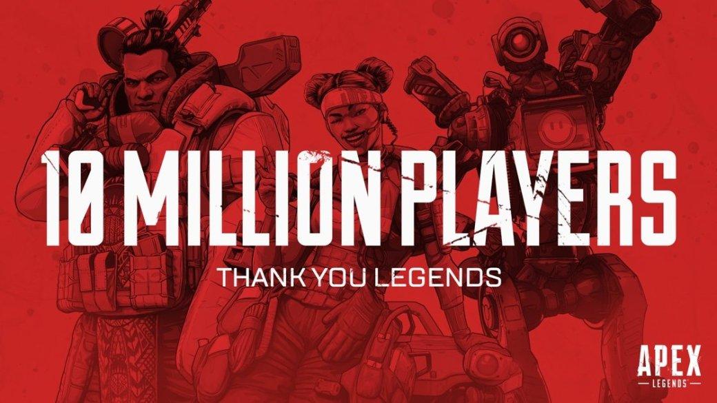 Нас ждет новая Fortnite? Apex Legends затрое суток добралась до10 миллионов игроков! | Канобу - Изображение 10774