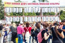 На этих выходных в Москве пройдет фестиваль японской культуры J-Fest. Вход бесплатный!