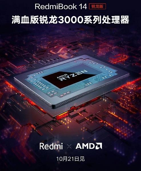 Xiaomi установит вноутбук RedmiBook 14 Enhanced Edition процессоры AMD исделает его дешевле