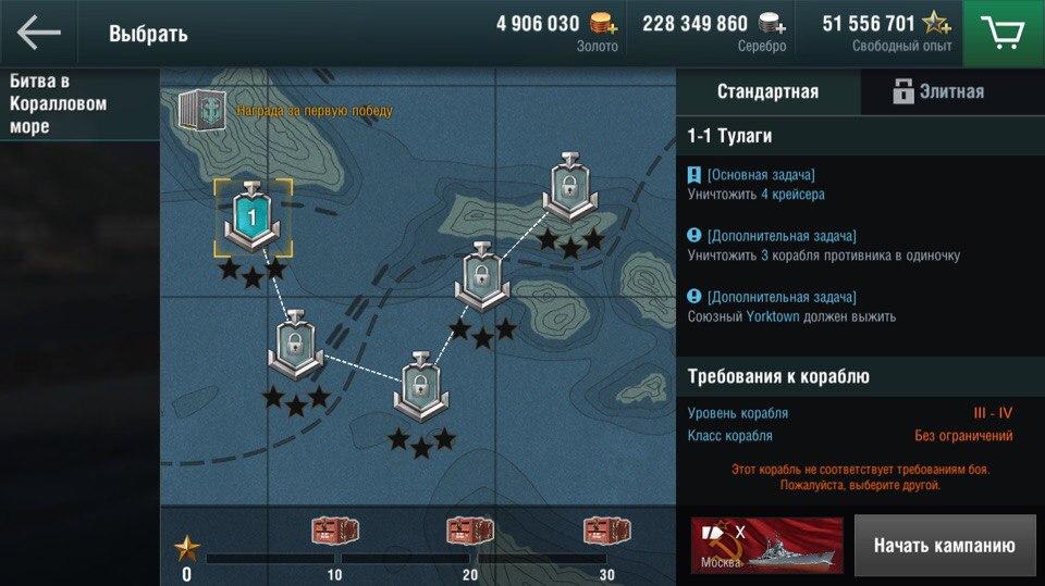 Разбираем World of Warships Blitz. Любителям морского боя посвящается. - Изображение 19