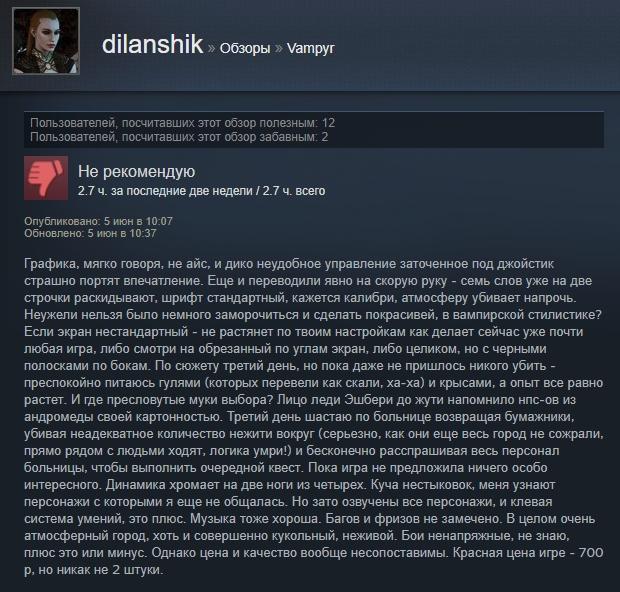 «Шикарная игра, ноценник великоват»: первые отзывы пользователей Steam оVampyr. - Изображение 2