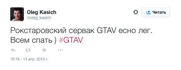Интернет горит: вышла GTA 5 на PC | Канобу - Изображение 7220