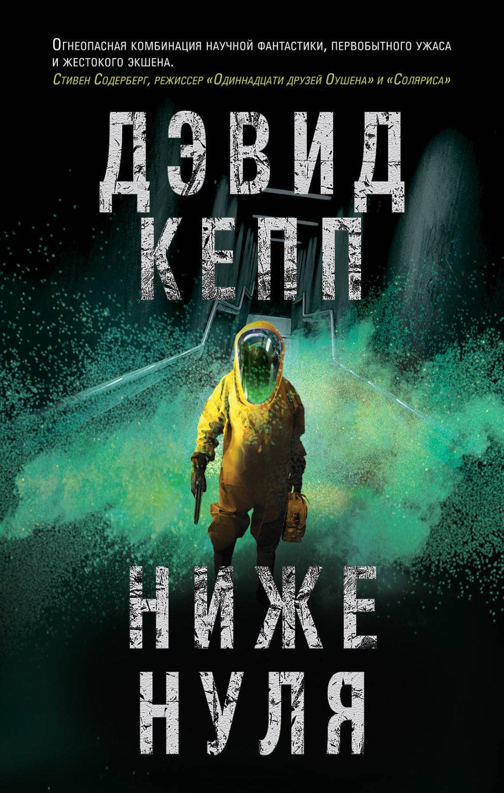 Книги опредотвращении гибели человечества | Канобу - Изображение 4823
